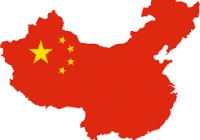 สาธารณรัฐประชาชนจีน - ผู้ส่งออกสินค้ารายใหญ่ที่สุดของโลก
